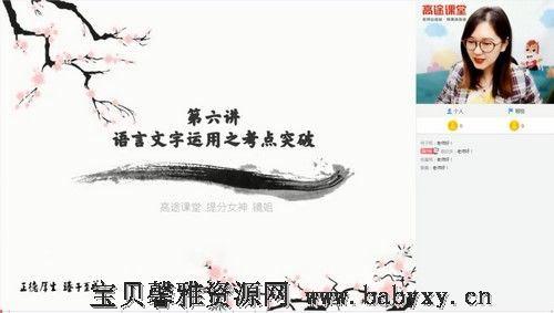 2021高考高三语文赵镜颖一轮暑期班(12.4G高清视频)百度网盘