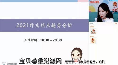 2022高考高三语文谢欣然暑假班(7.95G高清视频)百度网盘
