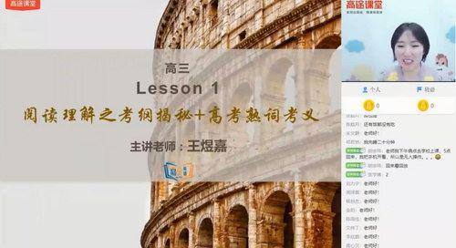 高途2021高考王煜嘉英语寒假班(1.72G高清视频)百度网盘