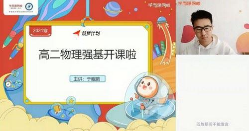 2021寒假高二于鲲鹏物理目标强基计划直播班(完结)(7.24G超清视频)百度网盘