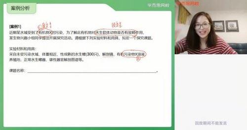 2021寒假高三周云生物目标清北直播班(完结)(5.10G高清视频)百度网盘