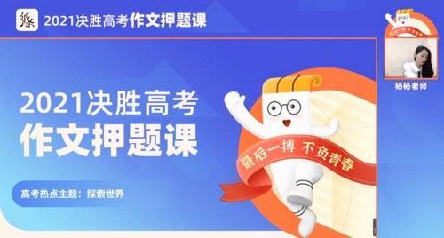 2021决胜高考作文押题课语文杨杨老师纸条作文(高清视频)百度网盘