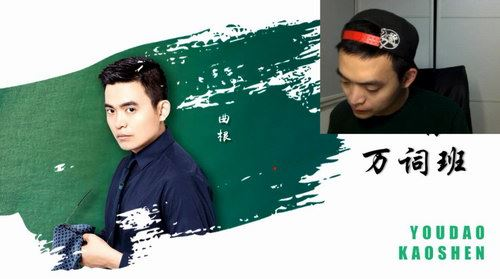2018版曲根万词班(四级六级)(高清视频)百度网盘