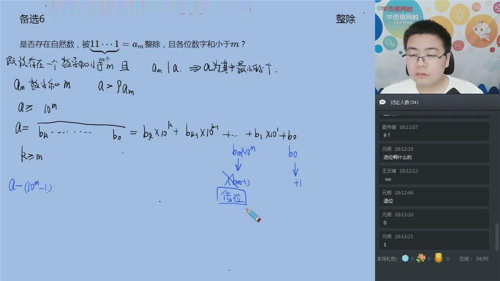 2019-暑【直播课】高三数学直播实验A班(二试数论)