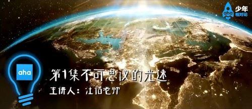 芝麻学社相对论(完结)(高清视频)百度网盘