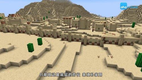 芝麻学社给孩子的Minecraft生存之旅(完结)(高清视频)百度网盘