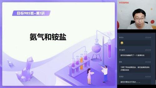 2020秋季高三郑慎捷化学一轮复习(下)高考目标985班(4.38G高清视频)百度网盘