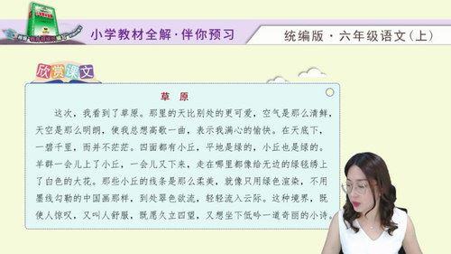 淘知学堂2020秋预习直播课部编语文六年级(上)(960×540视频)百度网盘