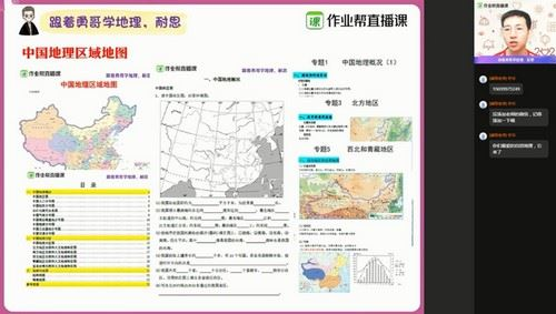 2021春季高二地理孙国勇尖端班(高清视频)百度网盘