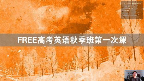 2021高考陶然英语秋季班(5.53G超清视频)百度网盘