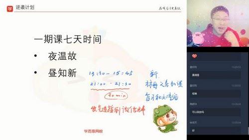 学而思2020寒假高一林琳数学目标985班直播(浙江)(完结)(2.94G高清视频)百度网盘