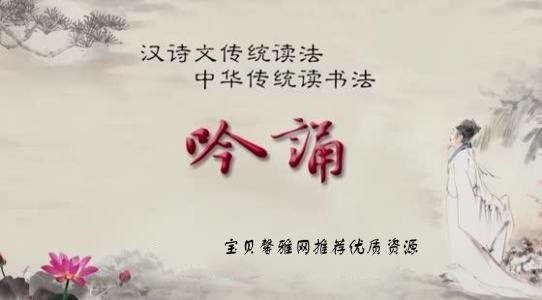 六本书(论语、大学中庸、三字经、弟子规、百家姓、千字文)吟诵 百度网盘