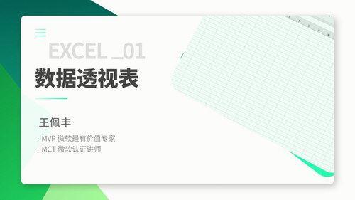 万门大学王佩丰3小时学会excel数据处理(1.66G超清视频)百度网盘