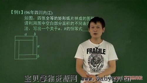 网校朱韬初一秋季数学竞赛班(完结)(2.71G高清视频)百度网盘
