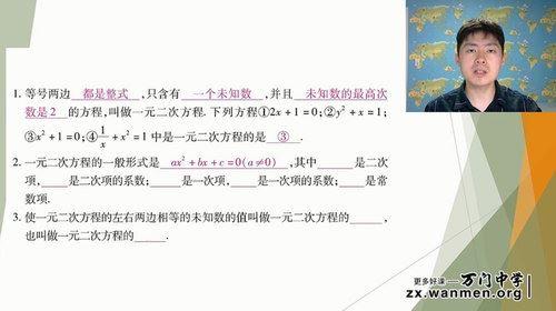 万门大学王志轩初中数学九年级上(超清视频)百度网盘