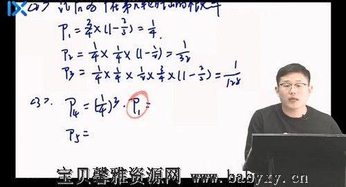 2021数学王嘉庆第四阶段(4.73G高清视频)百度网盘