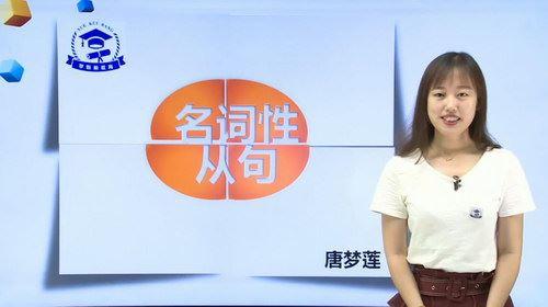 2019学魁榜唐梦莲英语(超清视频+讲义16.1G)百度网盘