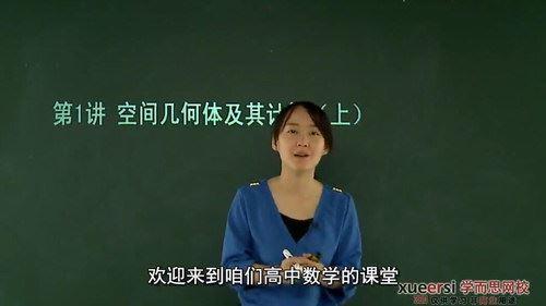 数学必修2预习领先班(学而思10讲)百度网盘