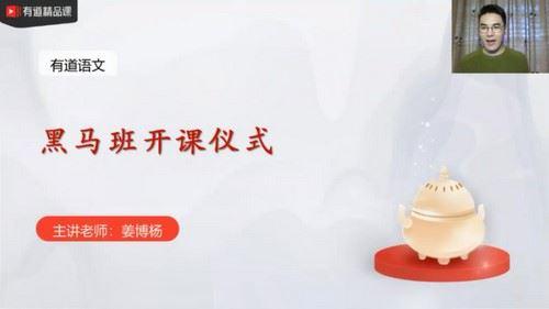 2021年高考语文姜博杨黑马班(完结)(8.53G高清视频)百度网盘