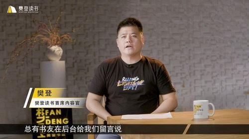樊登读书会2020年9月份最新资源(超清视频)百度网盘