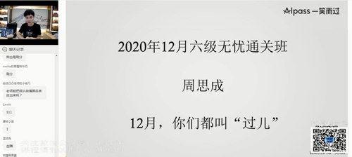 2020年12月一笑而过六级(高清视频)百度网盘