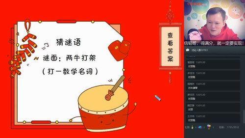学而思2020寒初三数学直播目标班朱韬(全国版)(高清视频)百度网盘