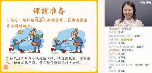 2020年泉灵语文暑秋一年级(高清视频)百度网盘