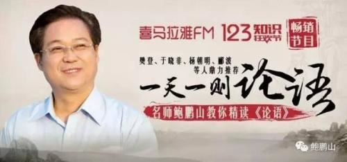 鲍鹏山私塾课论语 mp3音频 百度网盘