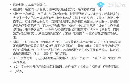 2019届文综刘勖雯政治完整版(47G高清视频)百度网盘