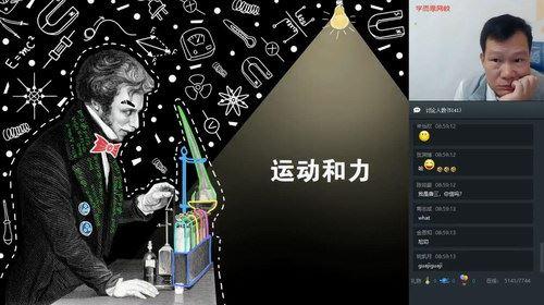 学而思2020寒初二物理杜春雨直播目标班(全国版)(高清视频)百度网盘