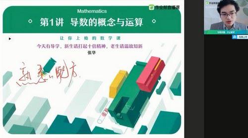 2021春季高二数学张华通用尖端班(课改)(高清视频)百度网盘