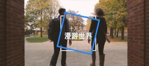 芝麻学社漫游世界之世界名校(完结)(高清视频)百度网盘