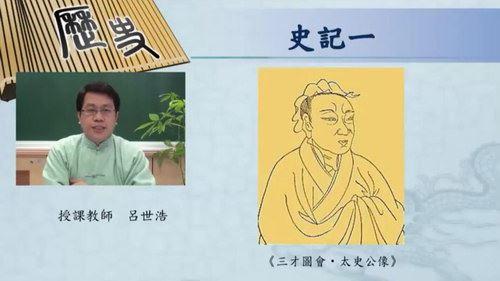 吕世浩讲史记(960×540视频)百度网盘