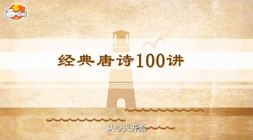 100节动画课带孩子穿越唐诗大世界 小灯塔系列(视频完结)百度网盘