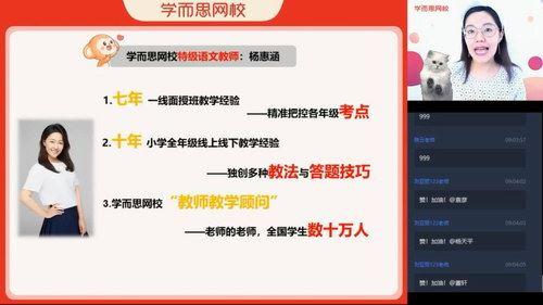 学而思2020年暑期班三年级升四年级杨惠涵大语文直播班(高清视频)百度网盘