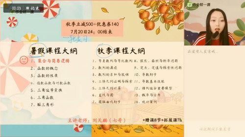 2020作业帮数学刘天麒最新暑期(高清视频)百度网盘