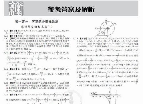 2020理数高考备考专项提分卷-衡水金卷先享题(pdf)百度网盘
