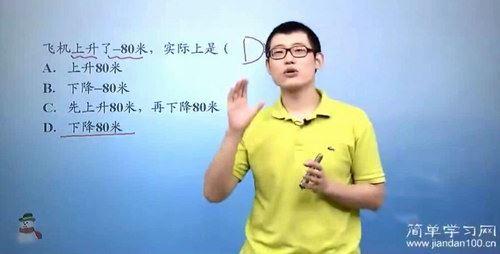 简单学习网傲德初一数学满分冲刺课程(912×512视频)百度网盘