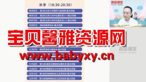 高途2020年高二数学秋季班周帅(超清视频)百度网盘
