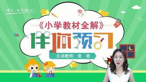 淘知学堂2020秋预习直播课部编语文四年级(上)(960×540视频)百度网盘