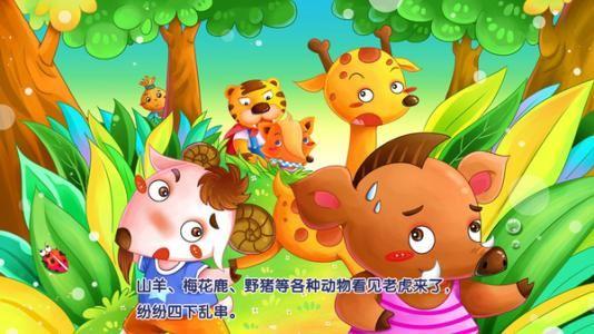 贝贝熊绘本故事 MP3格式 百度网盘下载
