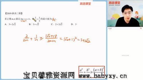 高途2022高考高三数学张磊暑假班(3.10G高清视频)百度网盘