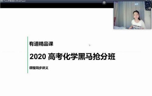 2020赵莹莹化学黑马抢分班(高清视频)百度网盘