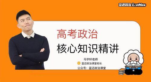 2021高考马宇轩政治(4.58G高清视频)百度网盘