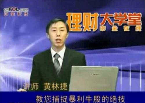 黄林捷教你捕捉暴利牛股(标清视频)百度网盘