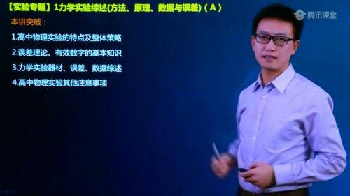 2021高考坤哥物理一轮实验专题(9.61G高清视频)百度网盘