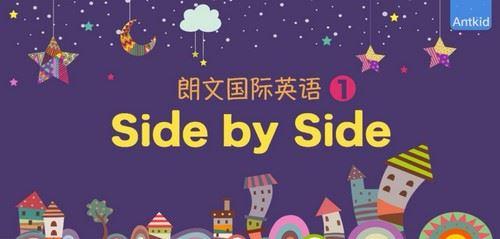 朗文国际英语SBS(完结)(高清视频)百度网盘