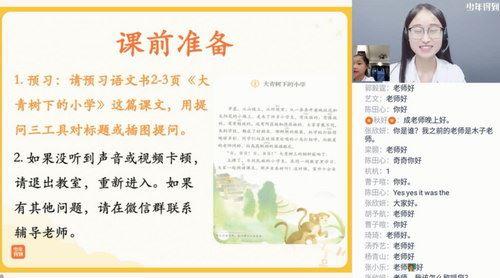 2020年泉灵语文暑秋三年级(高清视频)百度网盘