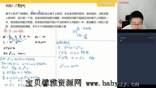 2021春季高二数学竞赛二试皱林强(完结)(6.71G高清视频)百度网盘