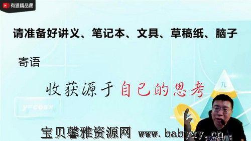 有道2022高考数学郭化楠箐英班暑期课程(完结)(7.26G高清视频)百度网盘